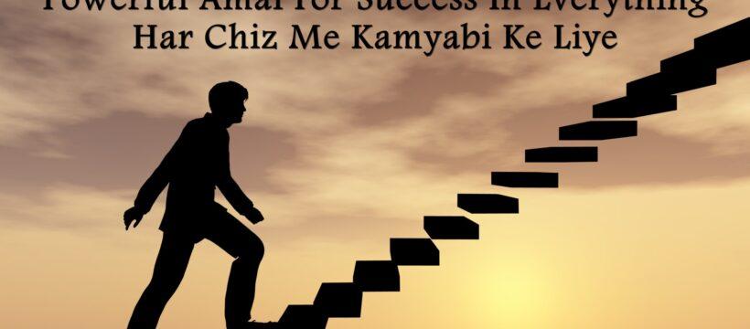 Powerful Amal For Success In Everything Har Chiz Me Kamyabi Ke Liye