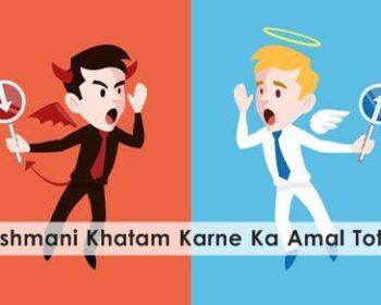 Dushmani Khatam Karne Ka Amal Totka