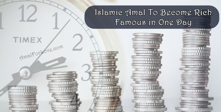 Islamic Amal To Become Rich and Famous in One Day