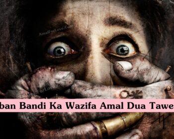 Kisi Ki Zuban Bandi Ka Wazifa Amal Dua Taweez