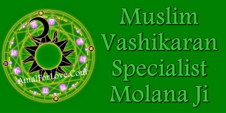 Muslim Vashikaran Specialist Molana Ji