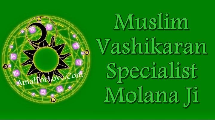 Muslim Vashikaran Specialist Molana Ji   Amal For Love