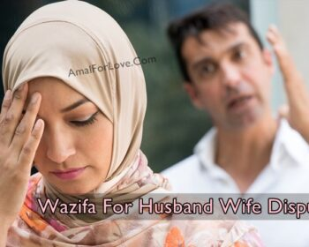 Wazifa For Husband Wife Dispute