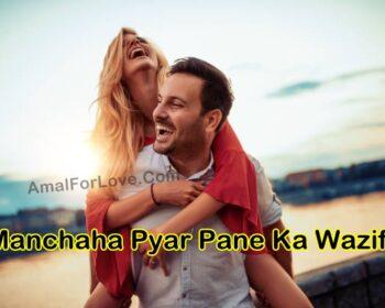 Manchaha Pyar Pane Ka Wazifa