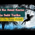 Jamila pari ka amal in 3 days +91-7357056783 | Strong Amal For Pari Se dosti - Astrologer Ki Duniya