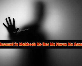 Mahbub Ko Vash Me Karne Ka Amal