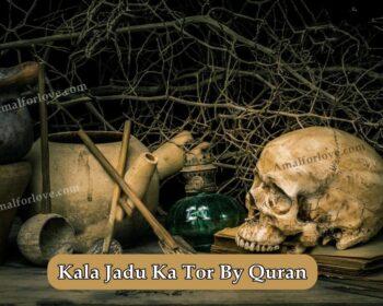 Kala Jadu Ka Tor By Quran
