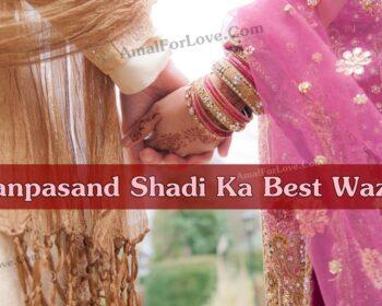 Manpasand Shadi Ka Best Wazifa