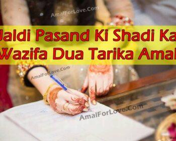 Jaldi Pasand Ki Shadi K Liye Wazifa Dua Tarika Amal