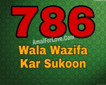 786 Wala Wazifa Kar Sukoon