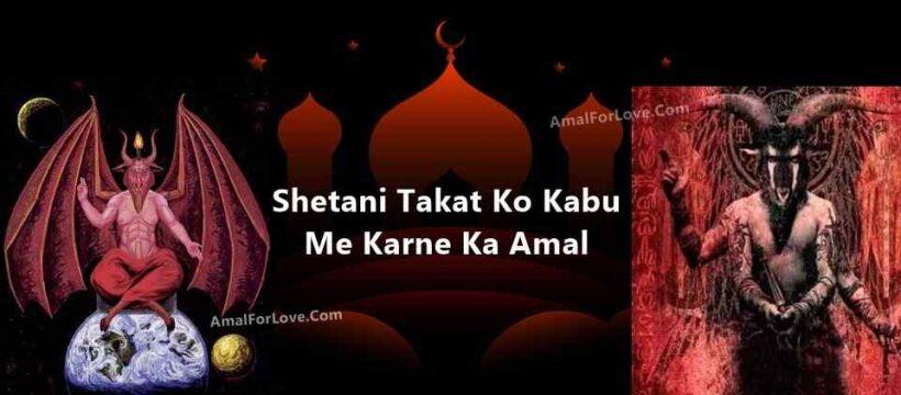 Shetani Takat Ko Kabu Me Karne Ka Amal