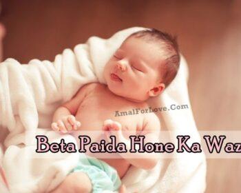 Beta Paida Hone Ka Wazifa