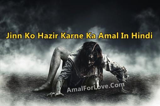 Jinn Ko Hazir Karne Ka Amal In Hindi