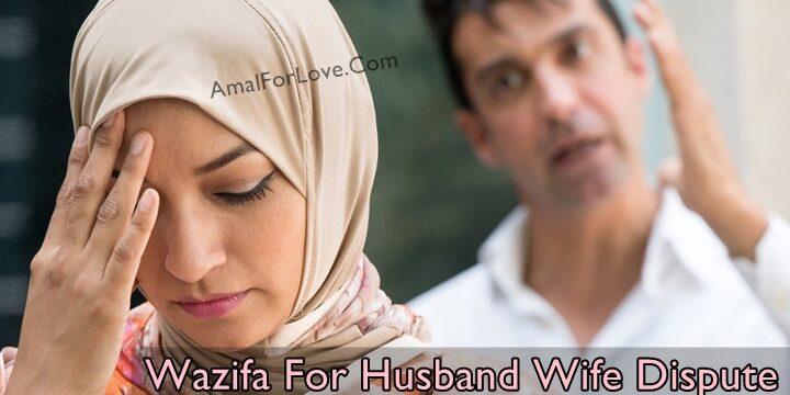Wazifa For Husband Wife Dispute